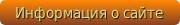 Информация о сайте