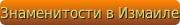 Знаменитости в Измаиле