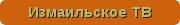 Измаильское ТВ