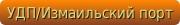 CДП/УДП-Измаильский порт