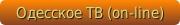 Одесское ТВ(on-line)