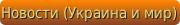 Новости(Украина и мир)
